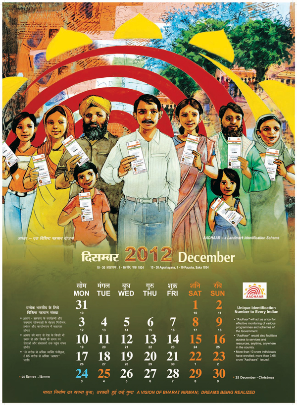 Calendar To Print : Calendar directorate of audio visual publicity